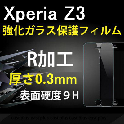 ★docomo SONY Xperia Z3 SO-01G/SOL26/401SO 硬度9H 0.3mm 強化ガラス 液晶保護フィルム 2.5D ラウンドエッジ加工 角丸加工の画像