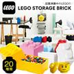 カートクーポン対象商品!\話題沸騰中のLEGO!!!/【送料無料】LEGO ストレージボックス 選べる20種類 Brick/round/Head Girl&Boy