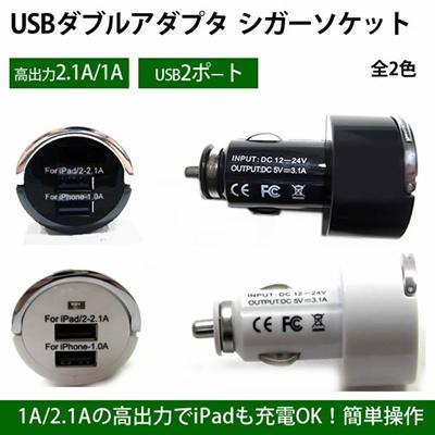 シガーソケット USB 2ポート 高出力 3.1A (2.1A + 1A) 12V車専用 車載充電器 iPhone6 iPhone5 充電 チャージャー アイフォン スマホ スマートフォン WSOCKET [定形外郵便配送][送料無料]の画像