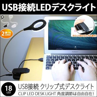 USL-13 USB デスク ライト クリップ LED 18球 18灯 ドーナツ 型 フレキシブル アーム 角度 調節 自由 蛇腹 照明 卓上 PC パソコン 学習机 学習用 [定形外郵便配送][送料無料]の画像