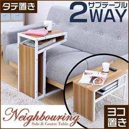 サイドテーブル センターテーブル 収納付サイドテーブル 縦に立てればサイドテーブル 横にすればソファーテーブル商品重量6.5kg 梱包重量7.2kg 耐荷重10kg