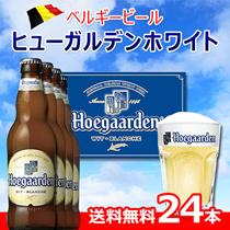 1000円クーポン使用可能!!★送料無料★ ヒューガルデン ホワイト ベルギービール330ml×24本ホワイトビールなので、フルーティーで飲みやすい。訳ありアウトレット【賞味期限:2017年6月】