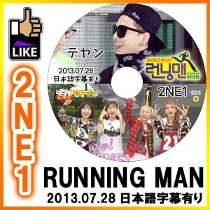 ◆K-POP DVD◆2NE1 RUNNING MAN ランニングマン [2013.07.28] 日本語字幕付き / 2NE1 BIGBANG SOL テヤン ミンジ ボム ダラ CLの画像
