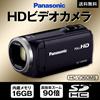 【カートクーポン使えます!】Panasonic HDビデオカメラ V360MS 16GB 高倍率90倍ズーム ブラック HC-V360MS-K