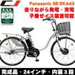 【完成品出荷】電動アシスト自転車 Panasonic(パナソニック) ビビチャージ・A BE-EKA43 激安自転車通販