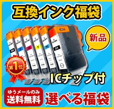 SHINPIN-INK-FUKUBUKURO えらべるインクカートリッジ福袋 インク福袋プリンタインク ICチップ付 [ゆうメール配送][送料無料]の画像