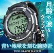 タイドグラフ腕時計腕時計 メンズ デジタル 時計 タイドグラフ ムーンフェイズ 釣り サーフィン 月齢表示 満潮干潮 ラドウェザー LAD WEATHER