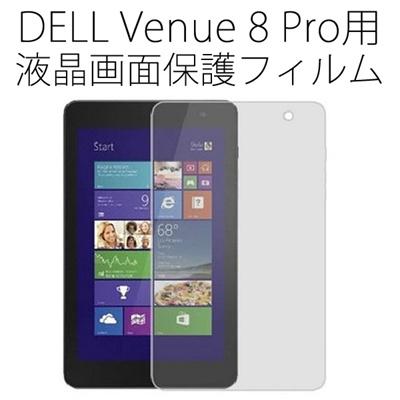 【送料無料】[8インチ]Dell(デル) タブレット Venue 8 Pro 32GB/64GB用 アンチグレア/つや消し液晶保護フィルムシート 汚れ指紋が目立たない 液晶画面の反射を防止して傷やホコリから守る 反射防止液晶保護シール ルムの画像