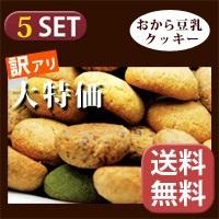 【クッキー】【送料無料】豆乳おからクッキー5種類 1kg[5セット]洋菓子 くっきー お菓子 菓子 チョコ ☆♪【HLS_DU】【140506coupon300】【RCP】【いいね】の画像