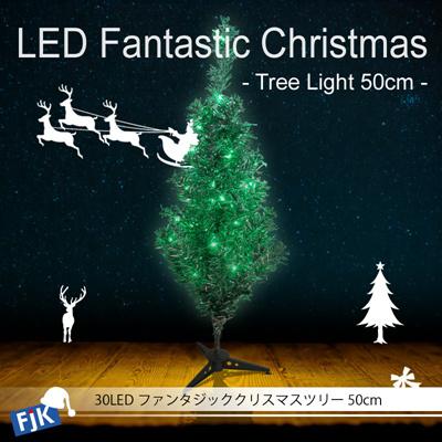 FJK30LEDファンタジッククリスマスツリー(約)50cm