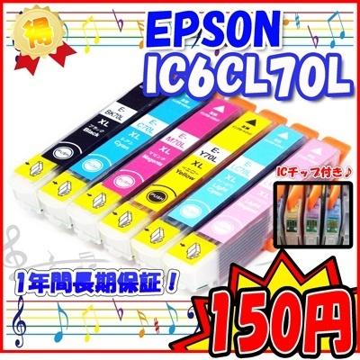 【安心の国内発送。しかも当日12時までの注文で即日発送可能。】単品 IC6CL70L【増量タイプ】インクカートリッジ EPSON 純正インク互換 ICBK70L ICC70L ICM70L ICY70L ICLC70L ICLM70L プリンターインク EPSON エプソン IC6CL70※1年間の品質保証付きの画像