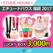 [ETUDE HOUSE] エチュードハウス  福袋 2017 3000円 LUCKY BOX