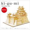 Wooden Art ki-gu-mi 姫路城 立体パズル キグミ エーゾーン