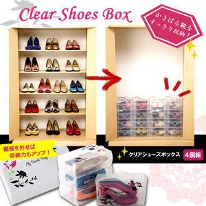 下駄箱、玄関収納、かさばる靴をすっきり収納『クリアシューズボックス4個組』