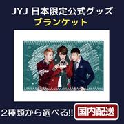 【国内配送】【JYJ】選べるブランケット! 日本限定公式グッズ  韓国 グッズ 韓流