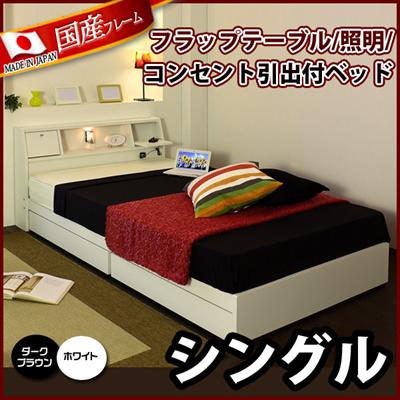 日本製 フラップテーブル 照明 コンセント 引出ベッド シングル m090718の画像