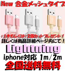 ♥即日発送 送料無料♥+1本 or +2個セット プレゼント ライトニングケーブル Apple iphone iPad iPod 対応 1m/2m Lightning microUSB etc