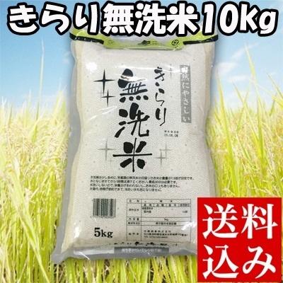 【送料無料】【無洗米】きらり無洗米国内産ブレンド10kg【5kg×2】 簡単便利の無洗米【一部地域は追加送料】の画像