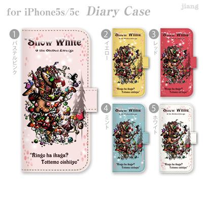 ジアン jiang ダイアリーケース 全機種対応 iPhone6 Plus iPhone5s iPhone5c AQUOS Xperia ARROWS GALAXY ケース カバー スマホケース 手帳型 イラスト Snow White 25-ip5-ds0011-zen 10P06May15の画像