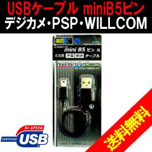 【送料無料】デジカメ・PSP・ウィルコム充電転送に!PS3ワイヤレスコントローラーの充電も可能!ミニUSBケーブル(miniB 5ピンオス)の画像