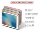 Apple IPAD PRO 9.7inch 32GB 128GB 256GB WIFI/CELLULAR)