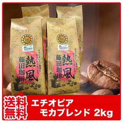 【送料無料2kg】◆エチオピアモカブレンド 500g×4袋◇の画像