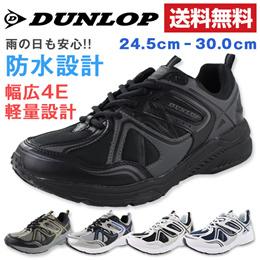 スニーカー ローカット メンズ 靴 DUNLOP DM203 ダンロップ