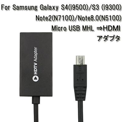 メール便送料無料 MHL変換アダプタ MHL ケーブル MHL to HDMI samsung galaxy S4/S3 docomo SC-04E/SC-06D HDMI MHL変換アダプタ スマホの映像をTV出力 note2/note8.0 Adapterの画像