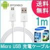 即納 microusbケーブル スマートフォン スマホ android マイクロ ケーブル 充電ケーブル 1m スマートフォン充電コード コード コンパクト