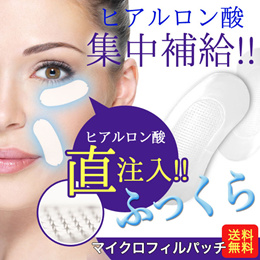 【Qoo10限定価格!】目元・口元が気になる方に ヒアルロン酸を直接、肌の内側(角質層)まで届ける、シート状美容液★2回分セット★マイクロニードル ヒアルロン酸直注入
