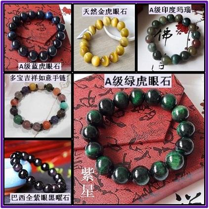?Unisex Feng Shui Bracelets Deals for only S$68.8 instead of S$0
