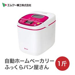 ホームベーカリー HBS-100W mk ふっくらパン屋さん 1斤用 焼き芋 ヨーグルト エムケー精工
