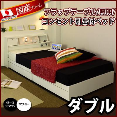 日本製 フラップテーブル 照明 コンセント 引出 ベッド ダブル m090720の画像