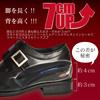 【送料無料 返品無料】【TAKEZO タケゾー】メンズビジネスシューズ【24.5~27.0cm】【KW-15】背が高くなる 7cmヒールアップ エアーソール 脚長 身長アップ シークレットシューズ