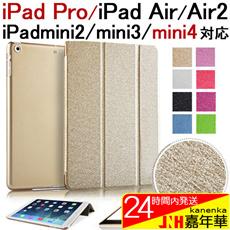iPad Air iPad5 iPadAir2 iPad6 iPad mini/2/3/4 iPad Proケースカバー スリープ スタンド 超薄 軽量 AS11A024 AS11A025 AS11A029