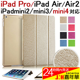 iPad Air iPad5 iPadAir2 iPad6 iPad mini/2/3/4 iPad Pro 12.9ケースカバー スリープ スタンド 超薄 軽量 AS11A024 AS11A025 AS11A029
