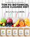 東京ボタニカルジュースクレンズダイエット TOKYO BOTANICAL JUICE CLEANSE DIET  コールドプレス製法で話題の大流行ジュースクレンズダイエットを手軽にお届け 希少糖 チアシード&バジルシード 350種類の酵素配合