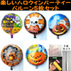 【la select】ハロウィン HALLOWEEN アルミ風船 バルーン 『5種類=5個セット』+(ストロー・貼付シール・ポンプ)