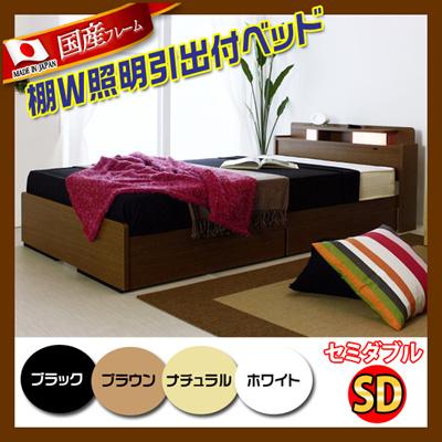 日本製 棚 W照明 引出ベッド セミダブル ベッド m090725の画像