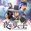 韓国ドラマ「夜を歩く士」高画質 全話  14枚組 DVD-BOX日本語字幕