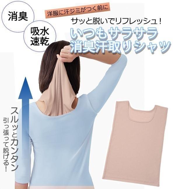 Qoo10いつもサラサラ消臭 汗取りシャツ AP-426707