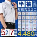 ワイシャツ 半袖  5枚セット Yシャツ ビジネス 形態安定 カッターシャツ シャツ クールビズ 送料無料/sa02【宅配便のみ】