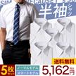 ワイシャツ ビジネスシャツ  半袖 Yシャツ ワイシャツ ビジネスシャツ  白5枚セット/at-ms-set-1060