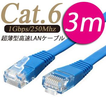 【送料無料】[Cat.6/3m]高品質 極薄フラット激安LANケーブル 3メートル カテゴリ6 (カテゴリー6) より線 1GBASE(1Gbps)完全対応 ギガビット接続 2重シールド ランケーブル LANcable 環境構築[ホワイト/ブルー 1m/2m/3m/5m/7m/10m/15m/20m/25m/30m]の画像