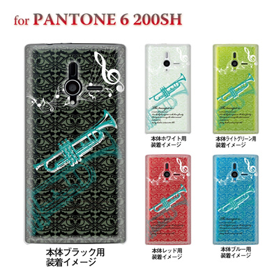 【PANTONE6 ケース】【200SH】【Soft Bank】【カバー】【スマホケース】【クリアケース】【ミュージック】【トランペット】 09-200sh-mu0012の画像