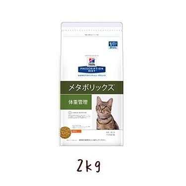 ヒルズ猫用メタボリックスドライ2kg