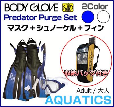 【送料無料】2014年製品 シュノーケリング 3点セット BODY GLOVE ボディグローブ 14810PSET Predator Purge Set スノーケル+マスク+フィン 2Color 収納バッグ付き 【ブルー / ホワイト】の画像