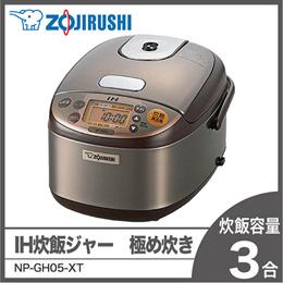 【送料無料】象印 NP-GH05-XT ステンレスブラウン IH炊飯ジャー極め炊き 炊飯器 日本製
