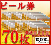 ★10000円クーポン使えます!26日まで★ビール券 びん633ml 2本 70枚!!