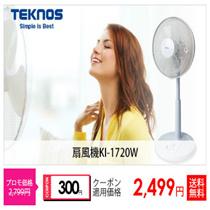 クーポン利用可!テクノスKI-1720(W)30cmリビングメカ扇風機 KI-1720(W) ホワイト シンプル